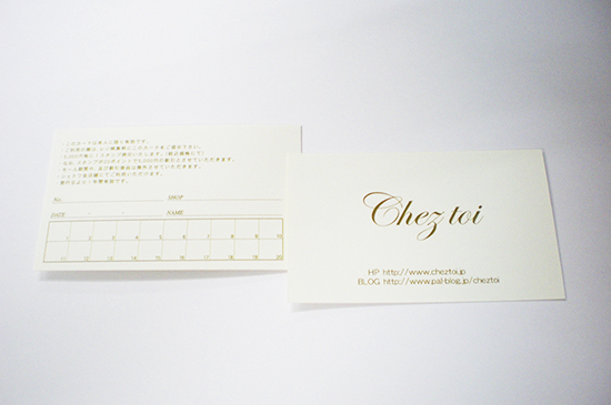 シェトワ様ポイントカード