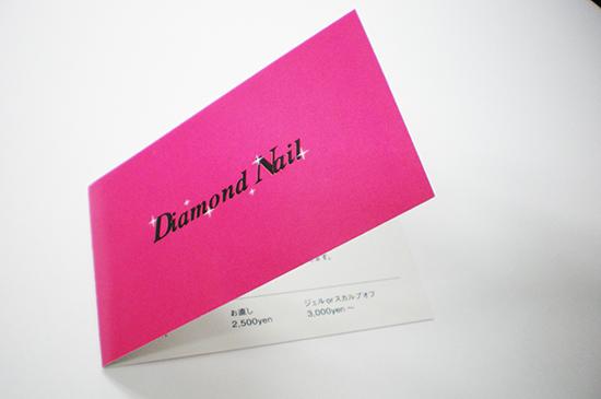 ダイヤモンドネイル様