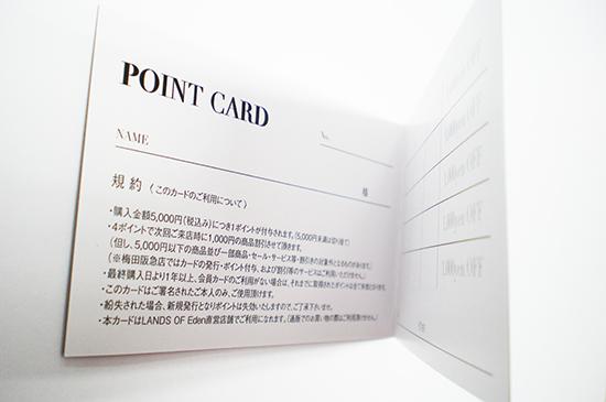 二つ折りポイントカード07