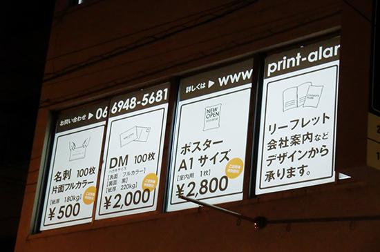 窓ガラス広告3