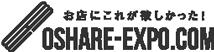 販促通販サイト おしゃれEXPO