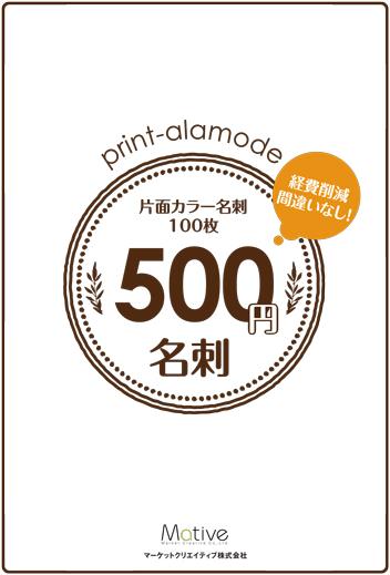 500円名刺