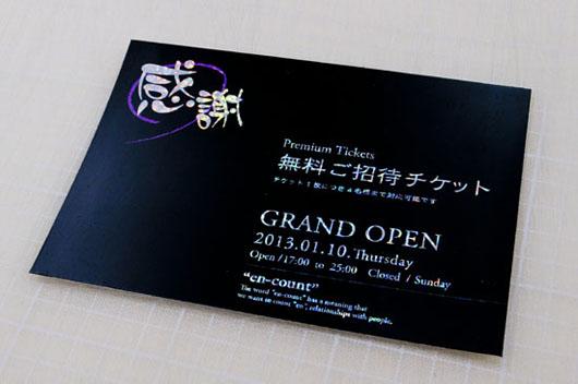 ご招待チケット