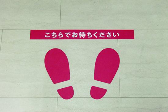 足型シート