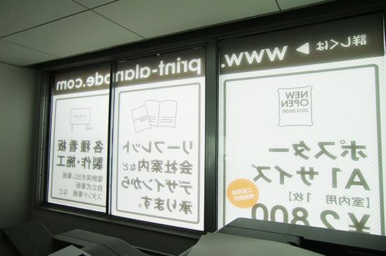 窓ガラス広告4