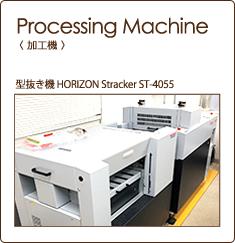 型抜き機 HORIZON Stracker ST-4055