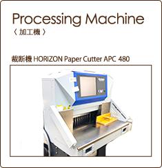 裁断機 HORIZON Paper Cutter APC-480
