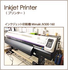 インクジェット印刷機 Mimaki JV300-160