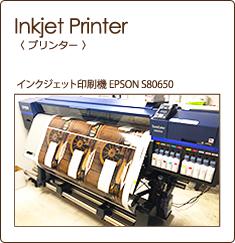 インクジェット印刷機 EPSON S80650